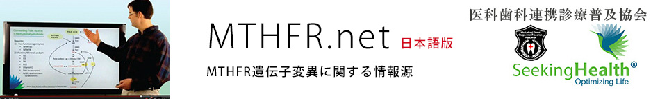 「未分類」の記事一覧 | MTHFRネット 日本語版